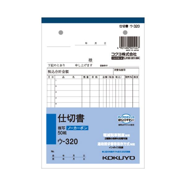 (まとめ) コクヨ NC複写簿(ノーカーボン)仕切書 B6タテ型 2枚複写 12行 50組 ウ-320 1セット(10冊) 【×10セット】