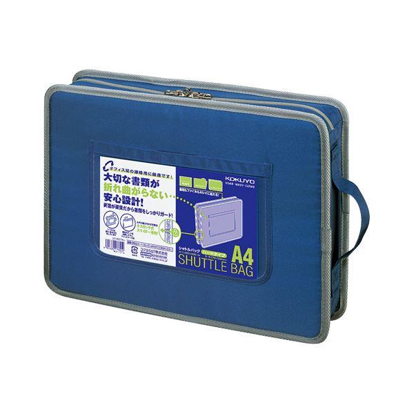 コクヨ 事務用連絡ケース(シャトルバッグ)ハードタイプ A4 青 クケ-2974B 1セット(5枚)