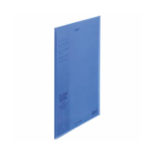 (まとめ) ライオン事務器 クリアーブック A4タテ10ポケット 背幅5mm ブルー CR-193 1冊 【×50セット】