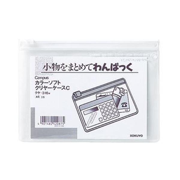 (まとめ)コクヨ キャンパスカラーソフトクリヤーケースC A6ヨコ 白 クケ-316W 1セット(20枚)【×5セット】