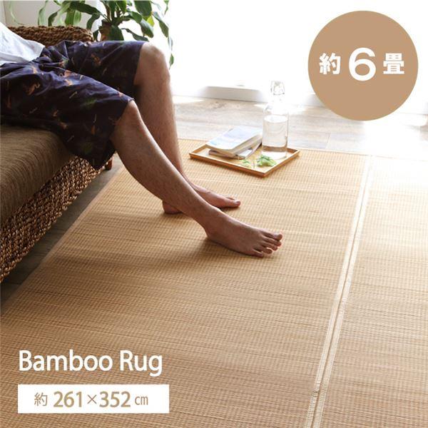 竹 ラグ カーペット 裏地付き 天然素材 丈夫 抗菌防臭 消臭 お手入れ お掃除 簡単 楽 グレー 約261×352cm