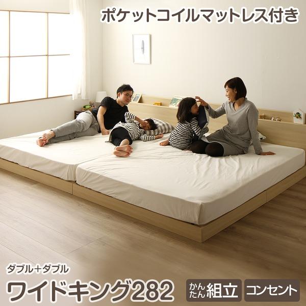 ヘッドボード付き 連結ベッド すのこベッド ワイドキングサイズ 幅282cm (ダブル×ダブル) (ポケットコイルマットレス付き) 二口コンセント付き 低床 フラット構造 木目調 『Flacco フラッコ』 ナチュラル【1年保証】