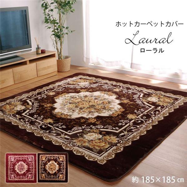 ベルベット調 ラグマット/絨毯 【ブラウン 約185×185cm】 正方形 洗える 防滑加工 〔リビング〕