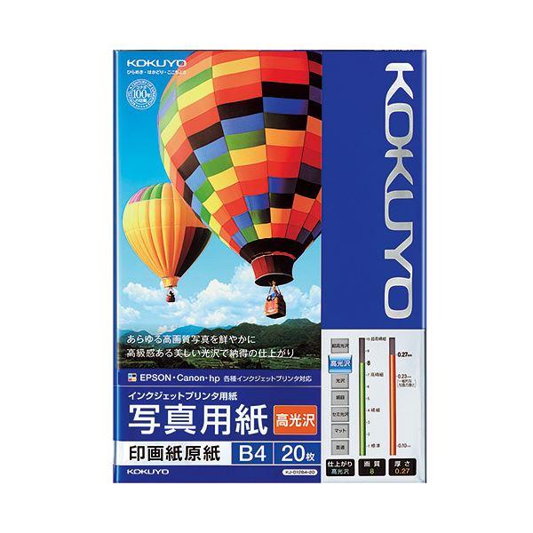 (まとめ) コクヨ インクジェットプリンター用 写真用紙 印画紙原紙 高光沢 B4 KJ-D12B4-20 1冊(20枚) 【×5セット】