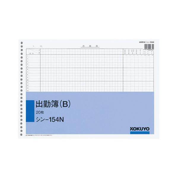 (まとめ) コクヨ 社内用紙 出勤簿(B) B426穴 20枚 シン-154N 1セット(5冊) 【×10セット】