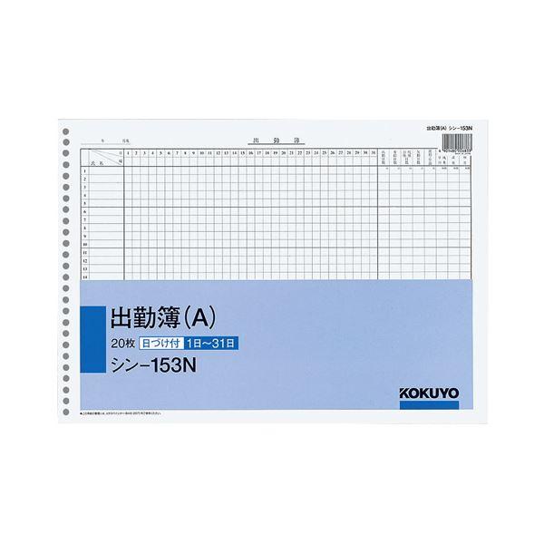 (まとめ) コクヨ 社内用紙 出勤簿(A) B426穴 20枚 シン-153N 1セット(5冊) 【×10セット】