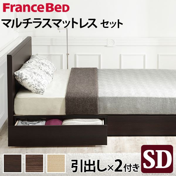 【フランスベッド】 フラットヘッドボード ベッド 引き出しタイプ セミダブル マットレス付き ダークブラウン i-4700227【代引不可】