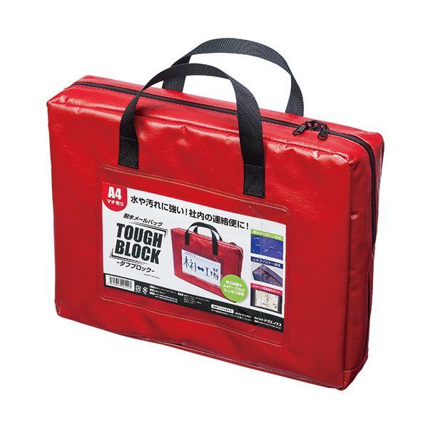 マグエックス 耐水メールバッグタフブロック A4 マチあり 赤 MPO-A4R-D 1セット(5個)