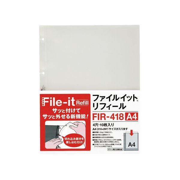 (まとめ)テージー ファイルイットリフィールA4 10枚FIR-418【×50セット】