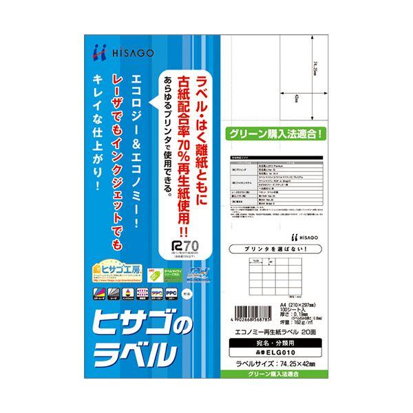 (まとめ) ヒサゴ エコノミー再生紙ラベル A420面 74.25×42mm ELG010 1冊(100シート) 【×5セット】