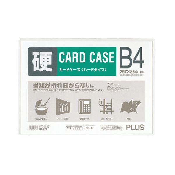 (まとめ)プラス カードケース ハードタイプ B4PC-214C 1枚 【×30セット】