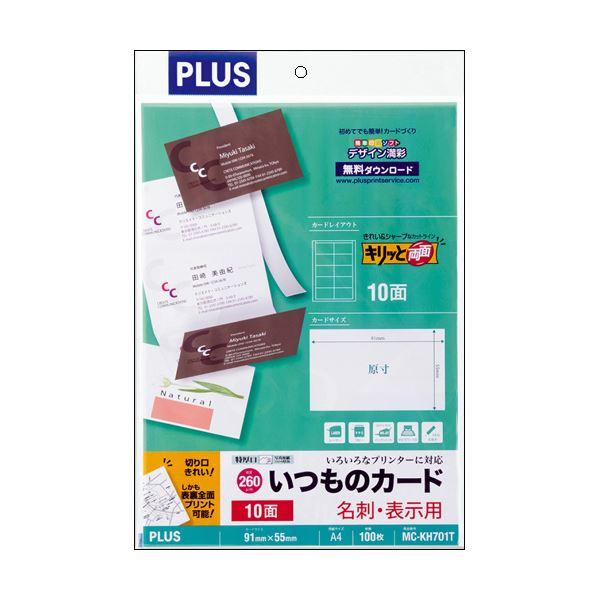 (まとめ)プラス いつものカード「キリッと両面」名刺・表示用 普通紙 特厚口 A4 10面 ホワイト MC-KH701T 1冊(100シート)【×3セット】