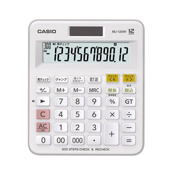 (まとめ) カシオ 計算チェック機能付き電卓 12桁MJ-120W-N 1台 【×10セット】