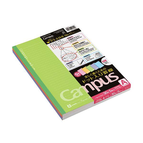 (まとめ) コクヨキャンパスノート(ドット入り罫線・カラー表紙) セミB5 A罫 30枚 5色 ノ-3CATNX51パック(5冊:各色1冊) 【×30セット】