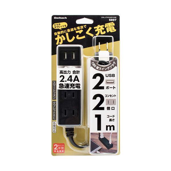 (まとめ) オウルテックUSB充電ポート付スマートOAタップ ブラック 1m OWL-OTA2U2S10-BK 1個 【×10セット】