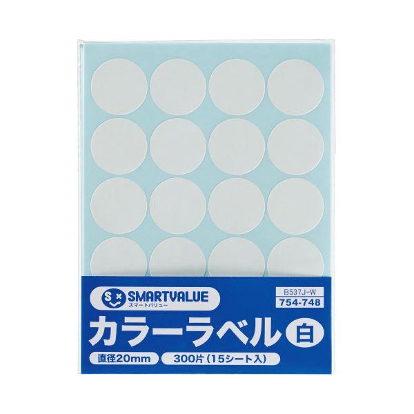 (まとめ)スマートバリュー カラーラベル 20mm 白 B537J-W(×300セット)
