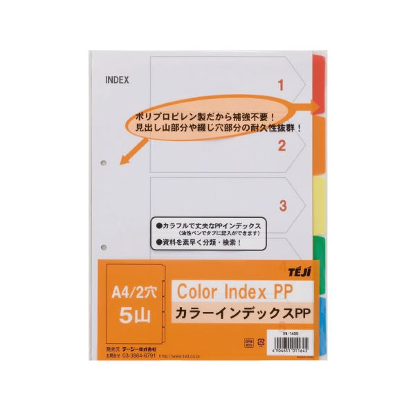 (まとめ)テージー カラーインデックスPP A4S 2穴5山 IN-1405【×100セット】