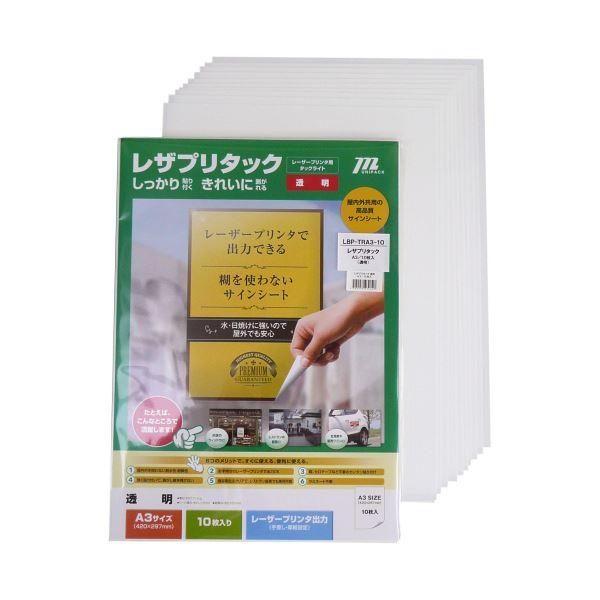 (まとめ) ムトウユニパック レザプリタックレーザープリンタ用タックライト 透明 A3 LBP-TRA3-10 1パック(10枚) 【×5セット】
