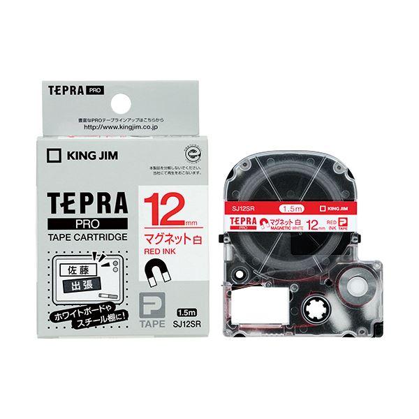 (まとめ) キングジム テプラ PRO テープカートリッジ マグネットテープ 12mm 白/赤文字 SJ12SR 1個 【×10セット】
