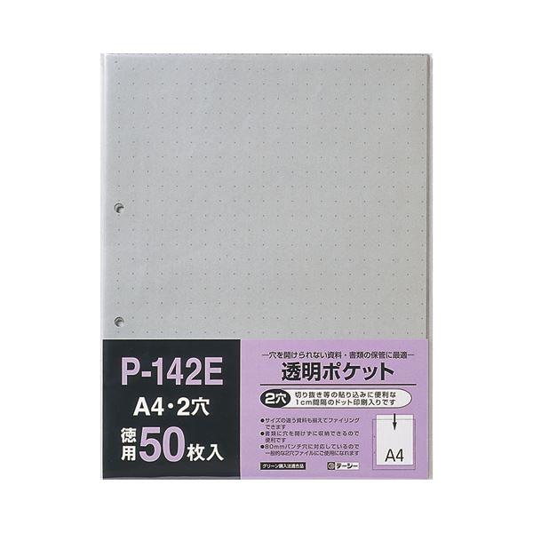 (まとめ) テージー 透明ポケット A4タテ 2穴台紙あり P-142E 1パック(50枚) 【×30セット】