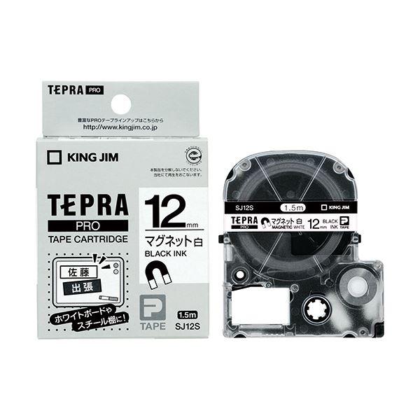(まとめ) キングジム テプラ PRO テープカートリッジ マグネットテープ 12mm 白/黒文字 SJ12S 1個 【×10セット】