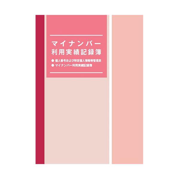 (まとめ) 日本法令 マイナンバー利用実績記録簿マイナンバ-4 1冊 【×10セット】