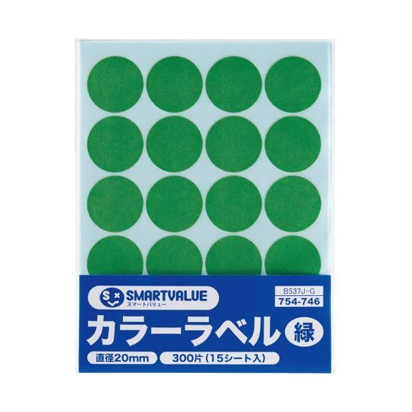 (まとめ)スマートバリュー カラーラベル 20mm 緑 B537J-G(×300セット)