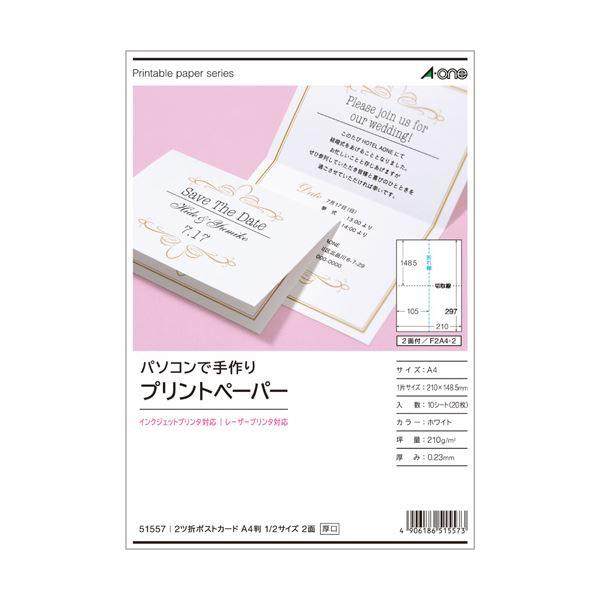 (まとめ) エーワンパソコンで手作りプリントペーパー A4判 2ツ折ポストカード 1/2サイズ 2面 白無地 515571冊(10シート) 【×30セット】