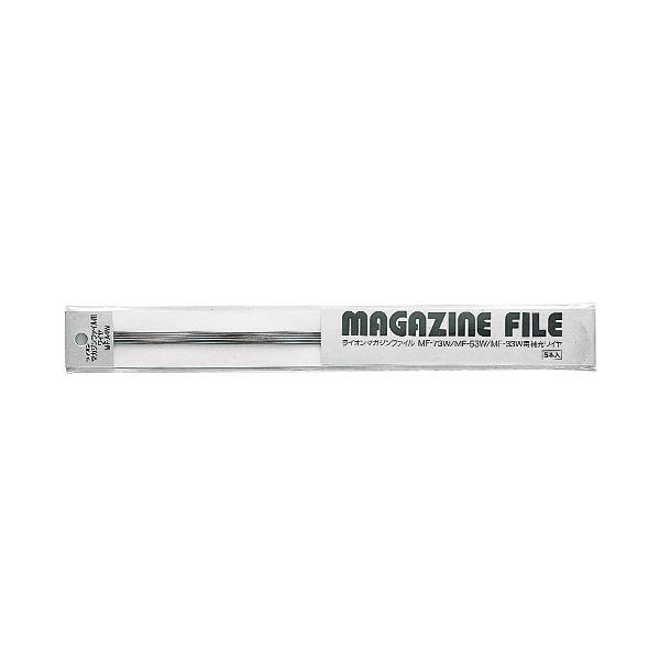 (まとめ) ライオン事務器 マガジンファイル用ワイヤ長さ310mm MF-A4W 1パック(5本) 【×50セット】