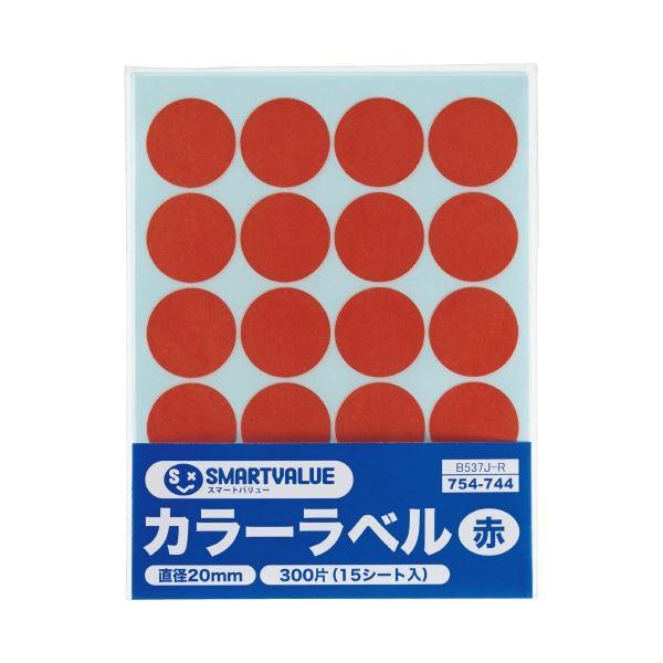 (まとめ)スマートバリュー カラーラベル 20mm 赤 B537J-R(×300セット)
