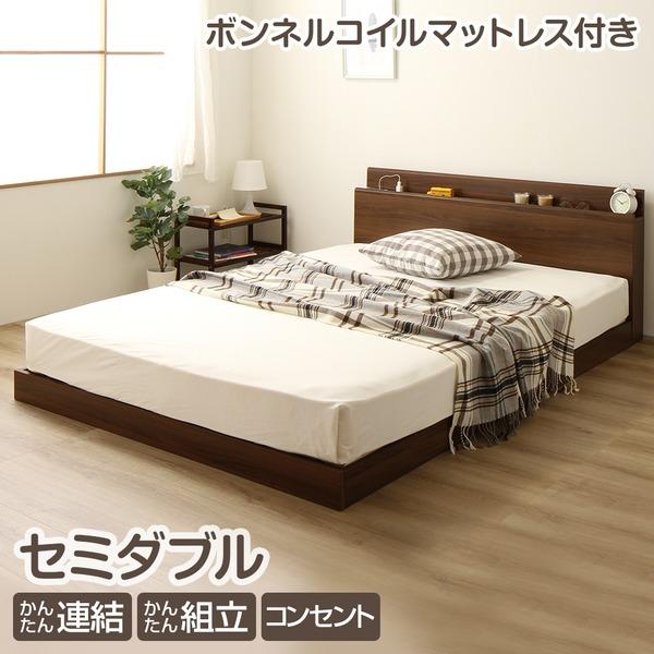 ヘッドボード付き 連結ベッド すのこベッド セミダブルサイズ (ボンネルコイルマットレス付き) 二口コンセント付き 低床 フラット構造 木目調 『Flacco フラッコ』 ウォルナットブラウン【1年保証】