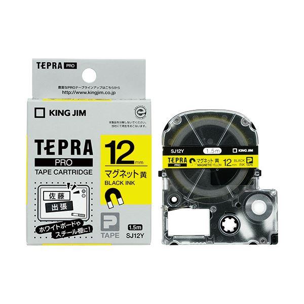 (まとめ) キングジム テプラ PRO テープカートリッジ マグネットテープ 12mm 黄/黒文字 SJ12Y 1個 【×10セット】