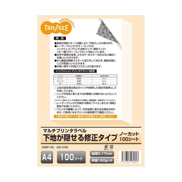(まとめ) TANOSEE各種プリンタ対応ラベル(旧:マルチプリンタラベル) 下地が隠せる修正タイプ A4 ノーカット1冊(100シート) 【×5セット】