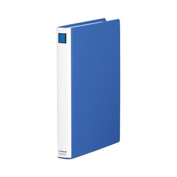(まとめ) キングファイル スーパードッチ(脱・着)イージー A4タテ 200枚収容 背幅36mm 青 2472A 1冊 【×30セット】
