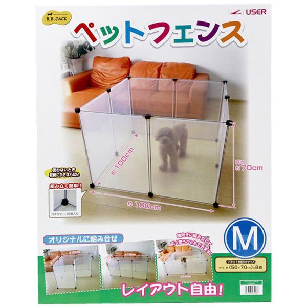 (まとめ)ペットフェンスM8枚組(ペット用品)【×5セット】