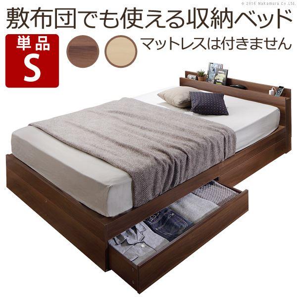 宮付き 引き出し付き ベッド ベッドフレームのみ シングル ナチュラル 2口コンセント付き i-3500268 〔ベッドルーム 寝室〕【代引不可】