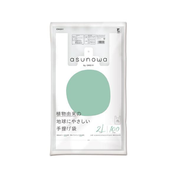 (まとめ)オルディ asunowa手提げ袋 LL(45号) 乳白 100枚(×20セット)