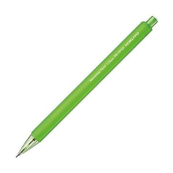(まとめ)コクヨ 鉛筆シャープ(フローズンカラー)1.3mm 黄緑 PS-FP101YG-1P 1セット(10本)【×10セット】