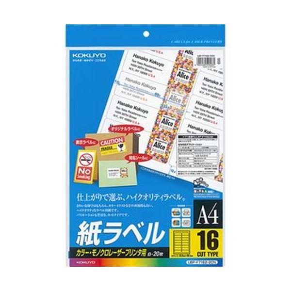 (まとめ)コクヨ カラーレーザー&カラーコピー用 紙ラベル A4 16面 33.9×99.1mm LBP-F7162-20N1冊(20シート)【×10セット】