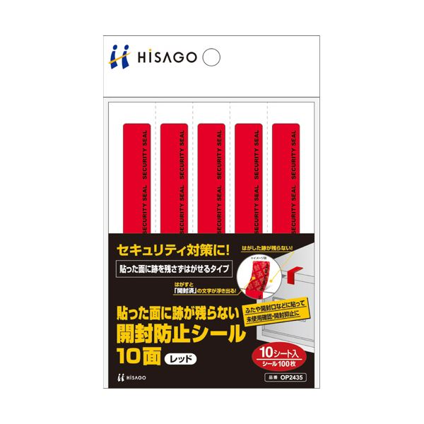 (まとめ) ヒサゴ貼った面に跡が残らない開封防止シール 10面 赤 OP2435 1パック(10シート) 【×5セット】