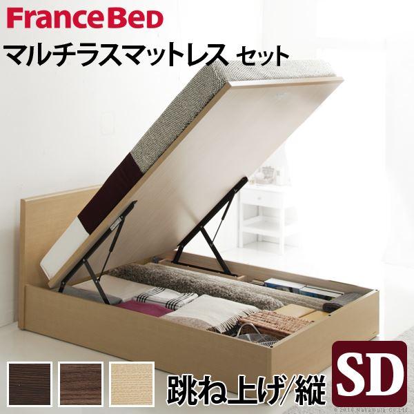 【フランスベッド】 フラットヘッドボード ベッド 跳ね上げ縦開き セミダブル マットレス付き ミディアムブラウン i-4700263【代引不可】