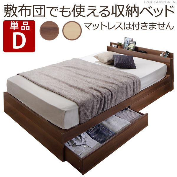 宮付き 引き出し付き ベッド ベッドフレームのみ ダブル ナチュラル 2口コンセント付き i-3500272 〔ベッドルーム 寝室〕【代引不可】