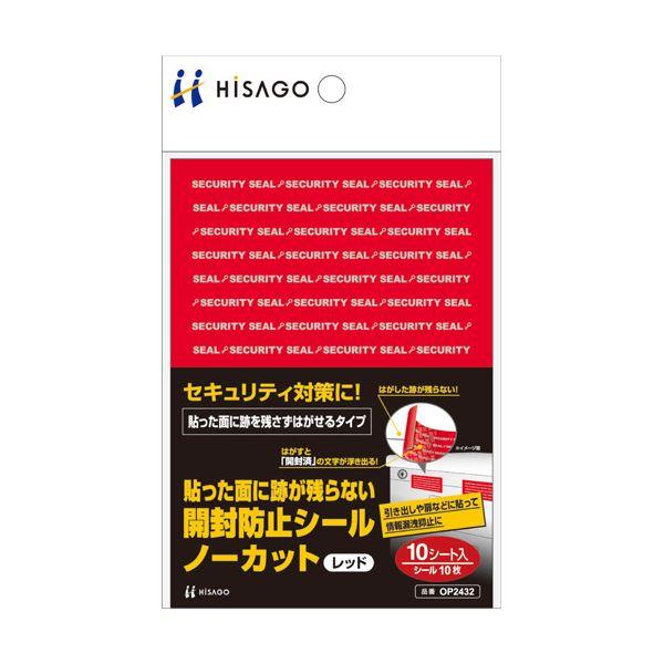 (まとめ) ヒサゴ貼った面に跡が残らない開封防止シール ノーカット 赤 OP2432 1パック(10シート) 【×5セット】