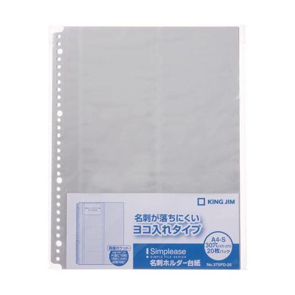 (まとめ)キングジム シンプルシリーズ名刺ホルダー台紙37SPD-20【×50セット】