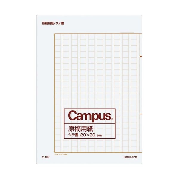 コクヨ 原稿用紙(二つ折り)B4特判縦書き(20×20)茶罫 ケ-10N 1セット(4000枚:20枚×200パック)