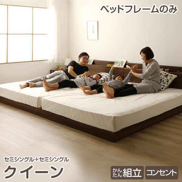ヘッドボード付き 連結ベッド すのこベッド クイーンサイズ (セミシングル×セミシングル) (ベッドフレームのみ) 二口コンセント付き 低床 フラット構造 木目調 『Flacco フラッコ』 ウォルナットブラウン【1年保証】