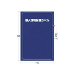 (まとめ) アイマーク 個人情報保護ラベルSL(90×140mm) APIP-S-L 1パック(10枚) 【×5セット】