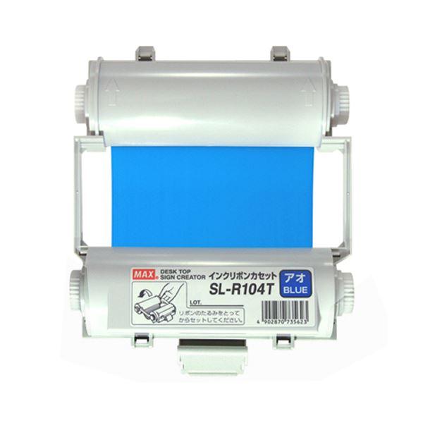 (まとめ)マックス ビーポップ インクリボン 55m 青 SL-R104T 1個【×3セット】