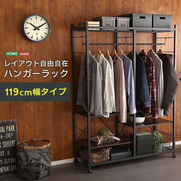 ハンガーラック119cm幅 ダークブラウン【組立品】【代引不可】