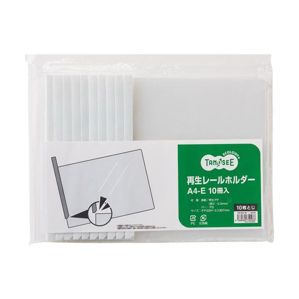 (まとめ) TANOSEE 再生レールホルダーA4ヨコ 10枚収容 白 1パック(10冊) 【×30セット】